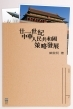 廿一世紀中華人民共和國策略發展
