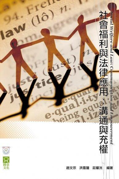 《社會福利與法律應用  Social Welfare and Law: Communication and Empowerment》