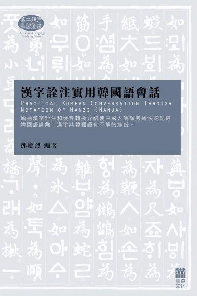 《漢字詮注實用韓國語會話》
