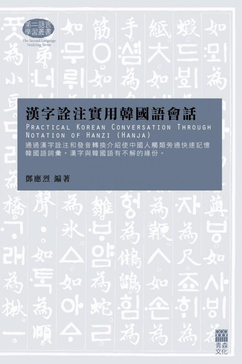 漢字詮注實用韓國語會話