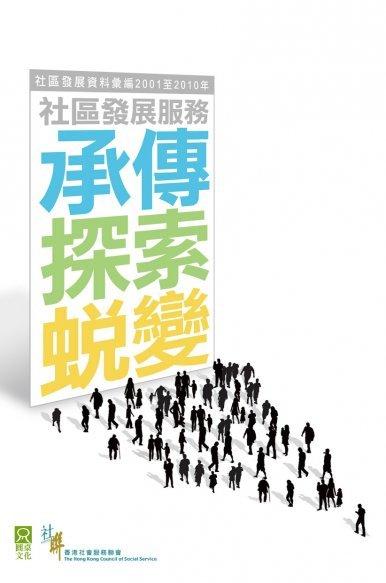 《社區發展服務:承傳、探索、蛻變》