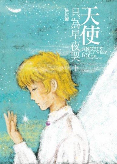《天使只為星夜哭 下》