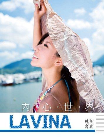 《Lavina內心世界──純美寫真》