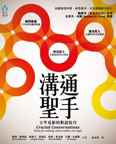 《溝通聖手——立竿見影的對話技巧 Crucial Conversations - Tools for talking when stakes are high》