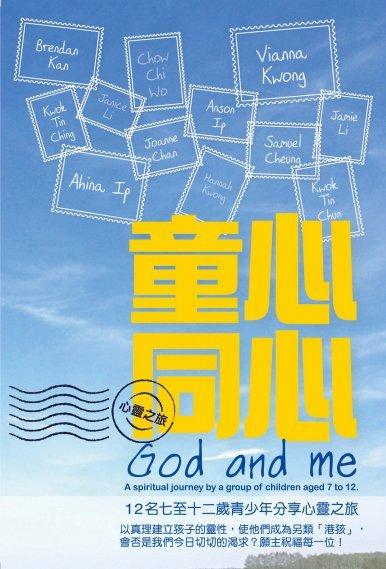 《童心同心 God and me》