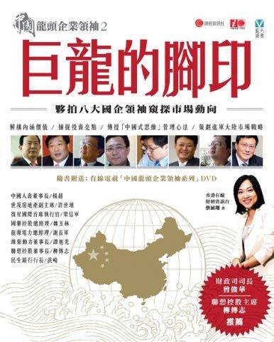 《中國龍頭企業領袖2 ─ 巨龍的腳印》
