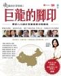 中國龍頭企業領袖2 ─ 巨龍的腳印