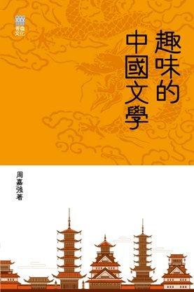 《趣味的中國文學》