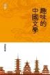 趣味的中國文學