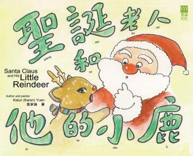 《聖誕老人和他的小鹿》