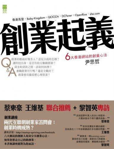 《創業起義-6大香港網站的創業心法》