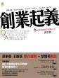 創業起義-6大香港網站的創業心法