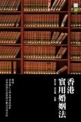 香港實用婚姻法