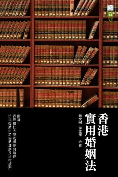 《香港實用婚姻法》