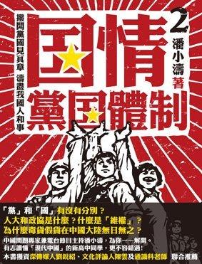 《國情2:黨國體制》