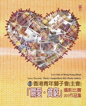 《「關愛‧貧窮」攝影比賽2011作品集》
