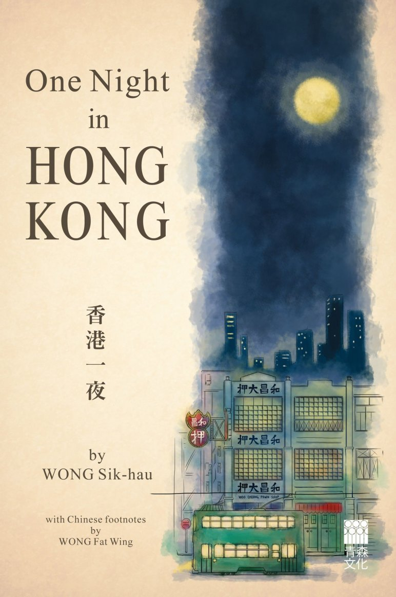 One Night in Hong Kong 香港一夜