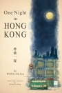 One Night in Hong Kong 香港一夜