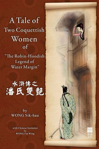 """《A Tale of Two Coquettish Women of """"The Robin-Hoodish Legend of Water Margin"""" 水滸傳之潘氏雙艷》"""