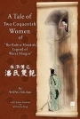 """A Tale of Two Coquettish Women of """"The Robin-Hoodish Legend of Water Margin"""" 水滸傳之潘氏雙艷"""