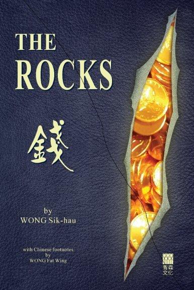 《The Rocks 錢》