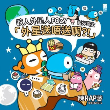 《咬人外星人FOZY嗌 外賣之「外星送唔送啊?!」》