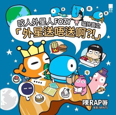 咬人外星人FOZY嗌 外賣之「外星送唔送啊?!」