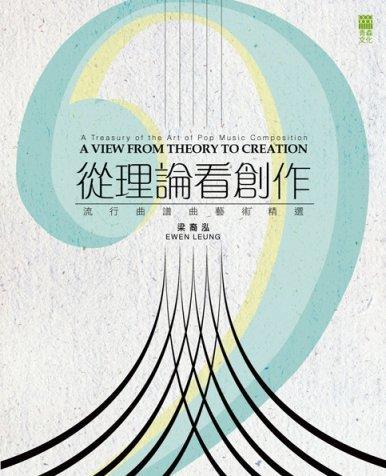 《從理論看創作——流行曲譜曲藝術精選 A VIEW FROM THEORY TO CREATION -  A Treasury of the Art of Pop Music Composition》