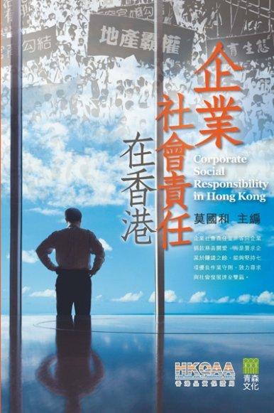 《企業社會責任在香港》