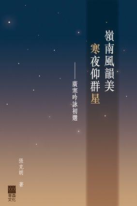 《嶺南風韻好,寒夜仰群星——廣寒吟詠初選》