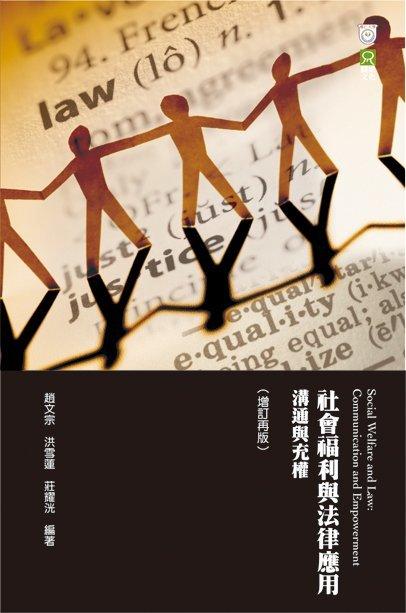 社會福利與法律應用 溝通與充權(增訂再版)