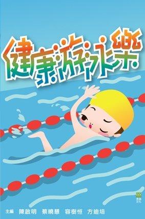 《健康游泳樂》