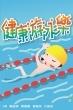 健康游泳樂