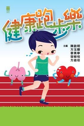 《健康跑步樂》