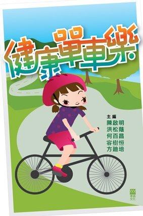 《健康單車樂》