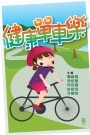 健康單車樂