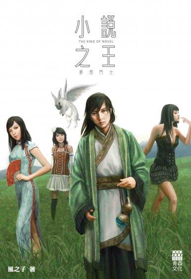 《小說之王—夢想鬥士》