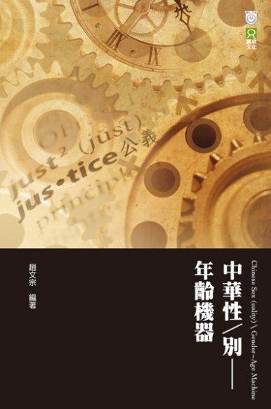 《中華性/別──年齡機器 Chinese Sex(uality) / Gender-Age Machine》