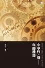 中華性/別──年齡機器 Chinese Sex(uality) / Gender-Age Machine