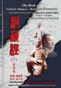 縱 橫 經 The Book of Vertical Alliances - Horizontal Dissensions