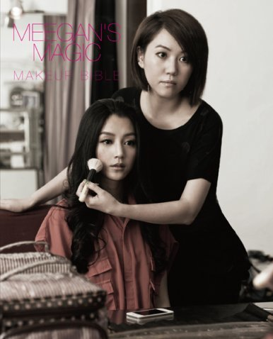 《Meegan's Magic Makeup Bible (別注版)》