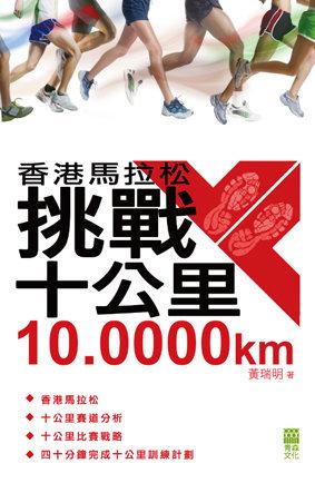 挑戰十公里