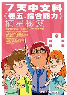 《7天中文科(卷五,綜合能力)摘星秘笈》