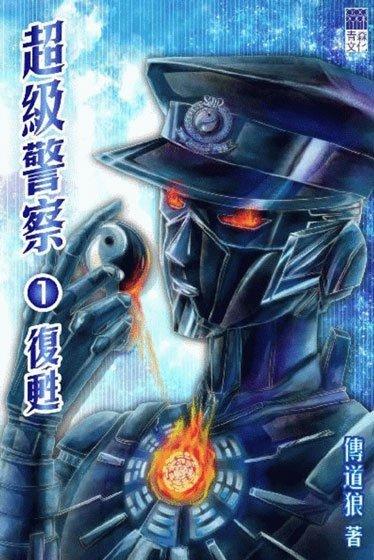 《超級警察01復甦》