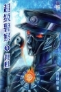 超級警察01復甦