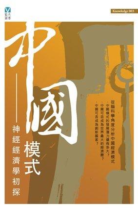 《中國模式——神經經濟學初探》