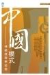 中國模式——神經經濟學初探