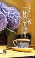 一杯茶的時間