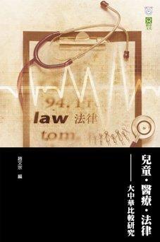 《兒童•醫療•法律——大中華比較研究》
