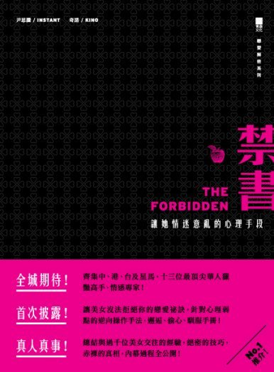 《The Forbidden 禁書——讓她情迷意亂的心理手段》
